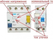 схема электросети